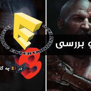بررسی کنفرانسهای E3 2016