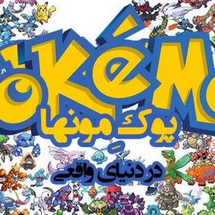 ده Pokemonای که بر اساس زندگی واقعی هستند!!!