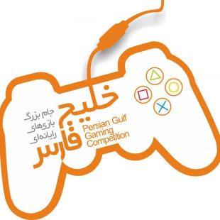 ثبتنام سومین دوره جام بزرگ بازیهای رایانهای خلیجفارس آغاز شد