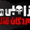 بازی زامبیها:مردگان قاتل به کافهبازار میآید+ تریلر این بازی