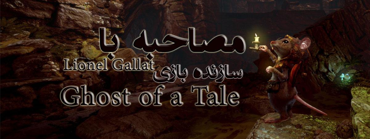 مصاحبه با Lionel Gallat