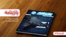 شماره نهم بازینامه منتشر شد