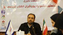 نشست خبری جشنواره پویاگران انقلاب اسلامی برگزار شد