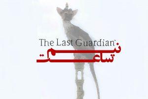 نیم ساعت - The Last Guardian