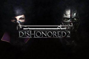 نیم ساعت - DisHonored 2