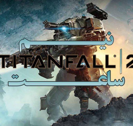 نیم ساعت - Titanfall 2