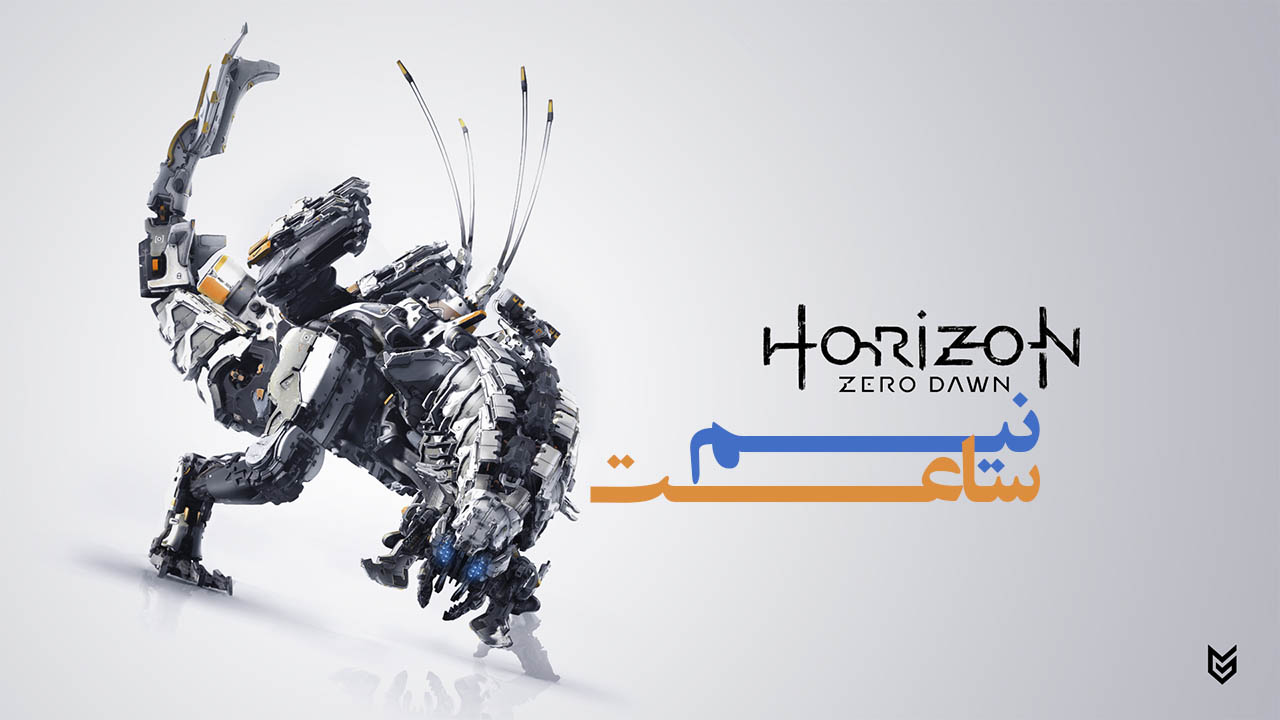 نیم ساعت - Horizon Zero Dawn