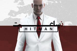 نیم ساعت - Hitman