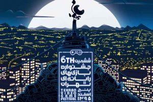 ششمین جشنواره بازی تهران