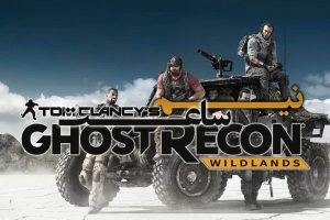 نیم ساعت - Ghost Recon Wildlands