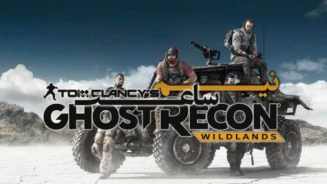 نیم ساعت - Ghost Recon Wildlands