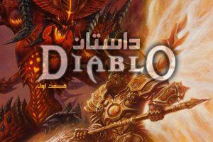 داستان Diablo – قسمت اول