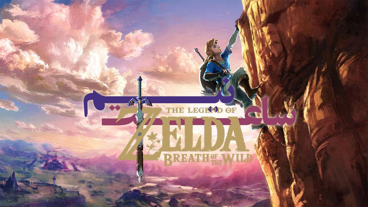 نیم ساعت - The Legend of Zelda Breath of the Wild