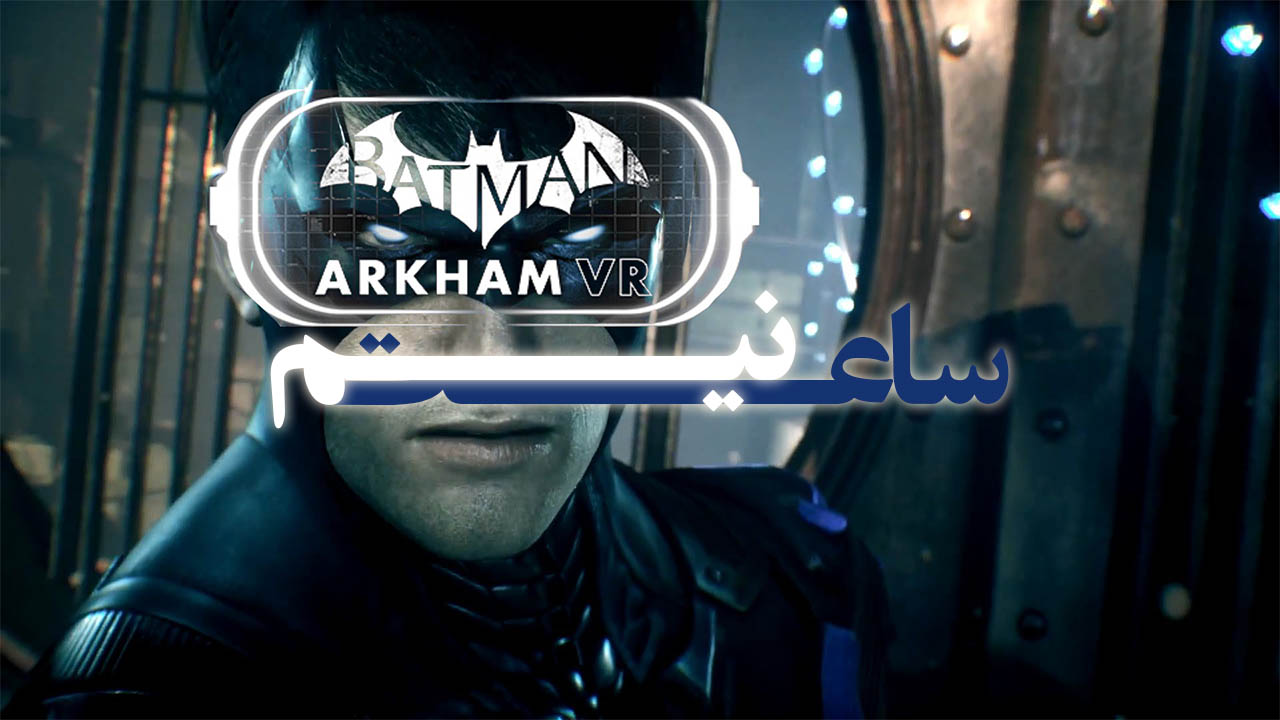 نیم ساعت - Batman Arkham VR