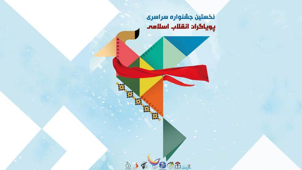 نخستین جشنواره پویاگران انقلاب اسلامی