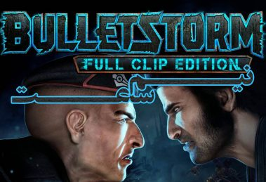 نیم ساعت BulletStorm Full Clip Edition