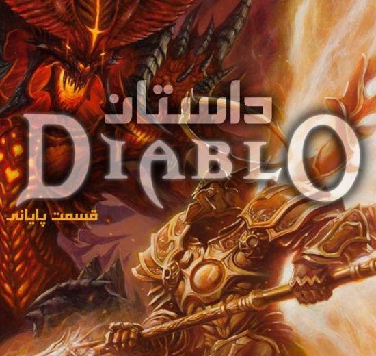 داستان Diablo