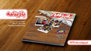 شماره چهاردهم مجله بازینامه