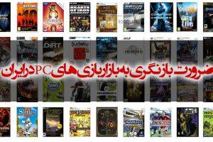 بازنگری به بازار بازی های PC
