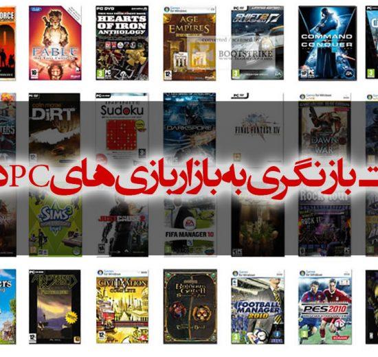 ضرورت بازنگری به بازار بازی های PC در ایران