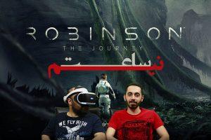 نیم ساعت - Robinson The Journey