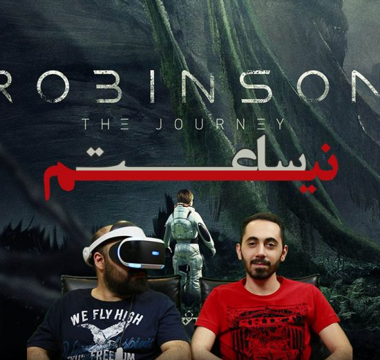 نیم ساعت - Robinson The Journey