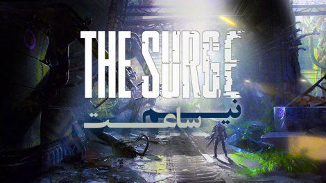 نیم ساعت - The Surge