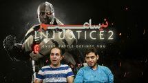 نیم ساعت - Injustice 2