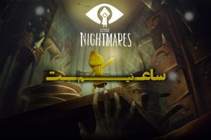 نیم ساعت - Little Nightmares