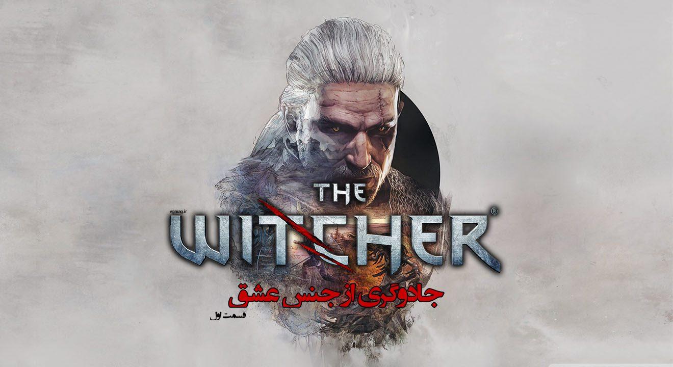 داستان The Witcher