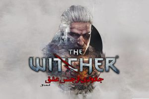 داستان The Witcher