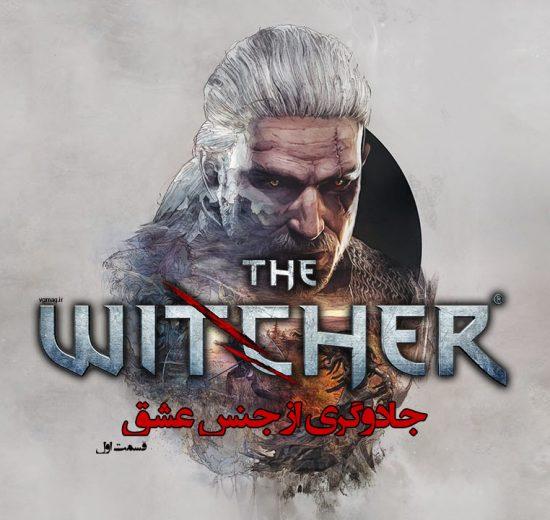 مروری بر داستان The Witcher - قسمت اول