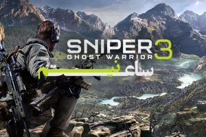 نیم ساعت - Sniper Ghost Warrior 3