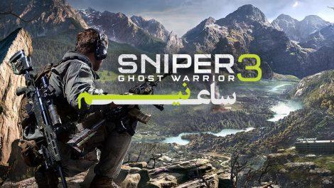نیم ساعت - Sniper Ghost Warrior 3