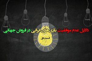 دلایل عدم موفقیت بازیهای ایرانی در فروش جهانی