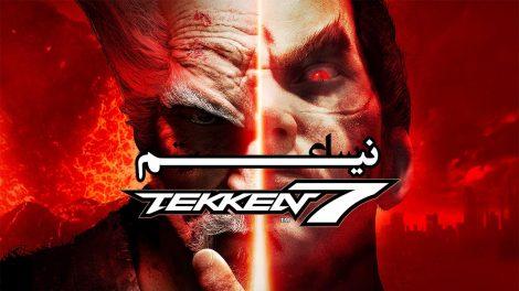 نیم ساعت - Tekken 7 - وی جی مگ