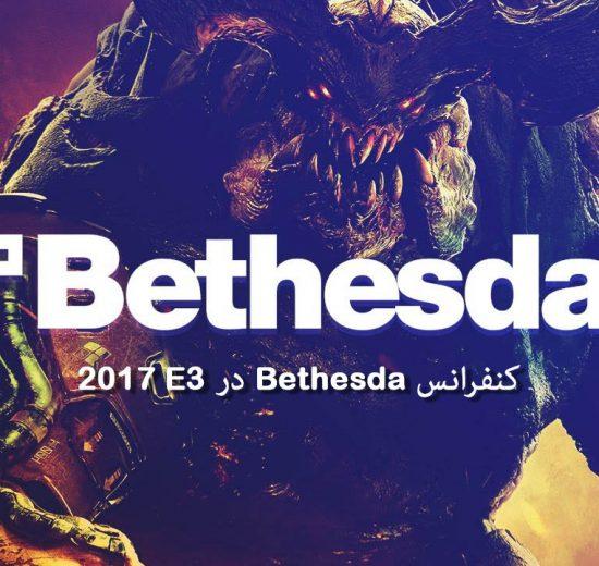 کنفرانس Bethesda در E3 2017 + لینک دانلود