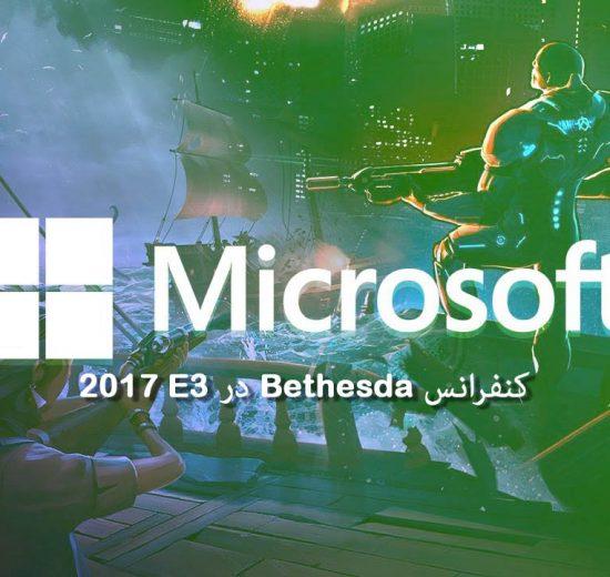 کنفرانس Microsoft در E3 2017 + لینک دانلود