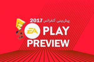 پیش بینی کنفرانس EA در 2017 E3