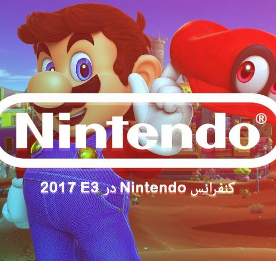 کنفرانس Nintendo در E2 2017 + لینک دانلود