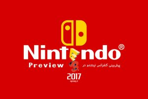 پیش بینی کنفرانس Nintendo در E3 2017