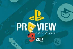 پیشبینی کنفرانس سونی در E3 2017