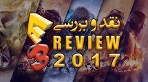 بررسی جامع و کامل E3 2017