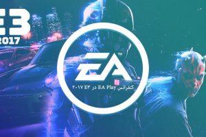کنفرانس EA PLAY در E3 2017 + لینک دانلود