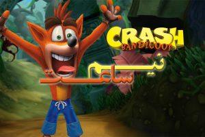 نیم ساعت - Crash Bandicoot N.Sain Trilogy