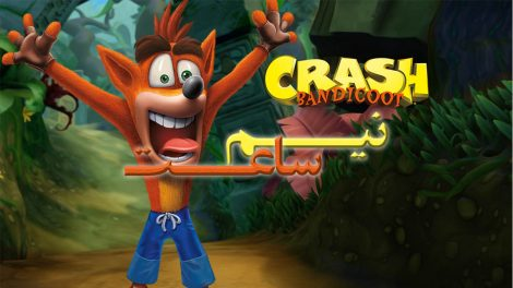 نیم ساعت - Crash Bandicoot N.Sain Trilogy