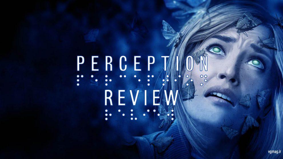 نقد و بررسی Perception
