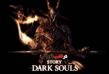داستان Dark Souls