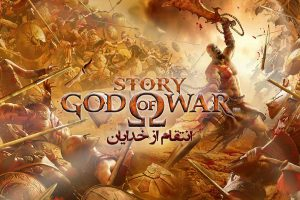 داستان God of War