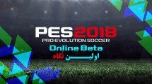 اولین نگاه - گیم پلی PES2018